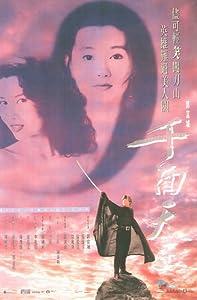 Qian mian tian wang tamil dubbed movie download