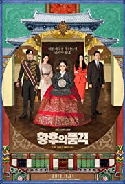 Hwanghooui Poomkyeok Poster