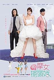 Boysitter (2014)