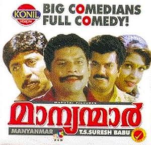 Ramya Krishnan Manyanmaar Movie