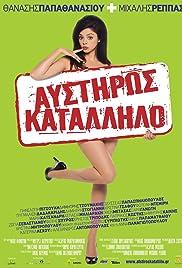 Afstiros katallilo (2008) filme kostenlos