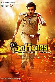 Singam123 (2015) HDRip Telugu Movie Watch Online Free