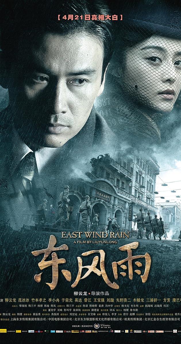 Dong feng yu (2010) - IMDb