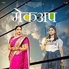 Chinmay Udgirkar and Rinku Rajguru in Makeup (2020)