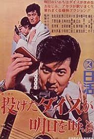 Nageta dice ga asu o yobu (1965)