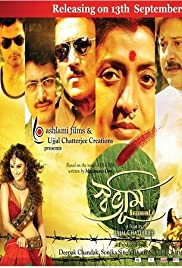 Play or Watch Movies for free Swabhoomi (2013)