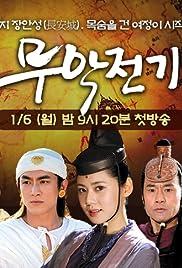 Wu yue chuan qi Poster