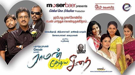 Ready full movie hd download Raman Thediya Seethai by K P