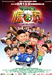 Download Ge Mei Lia (2013) Movie