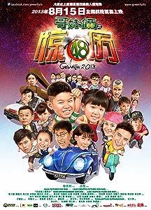 Watch english action movies 2018 Ge Mei Lia Malaysia [iPad]