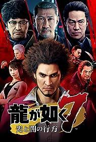 Ryu ga gotoku 7: Hikari to yami no yukue (2020)