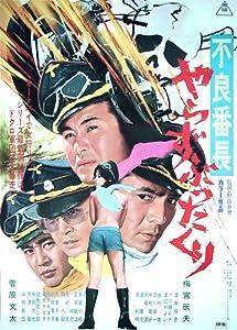 IMDB free movie downloads Furyo bancho yarazu buttakuri [BluRay]
