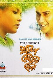 Srabon Megher Din Poster