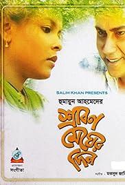 Srabon Megher Din (2000) film en francais gratuit
