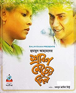 Whats a good funny movie to watch 2018 Srabon Megher Din by Humayun Ahmed [WQHD]