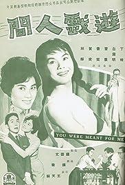 You xi ren jian Poster