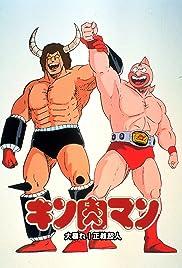 Kinnikuman: Ôabare! Seigi chôjin Poster