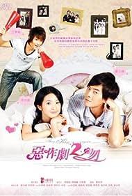 Ezuoju 2 wen (2007) Poster - TV Show Forum, Cast, Reviews