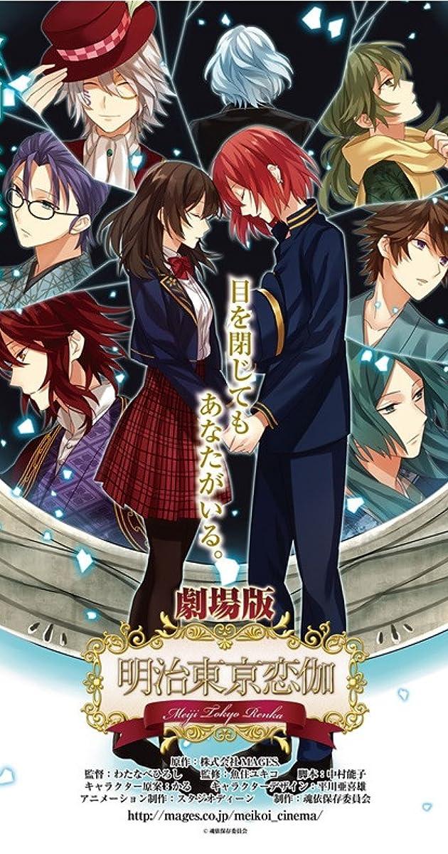 Meiji Tokyo Renka Movie Yumihari No Serenade 2015 Imdb