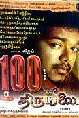 Thirumalai (2003)