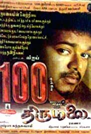 Thirumalai (2003) Poster - Movie Forum, Cast, Reviews