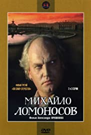Mikhaylo Lomonosov Poster