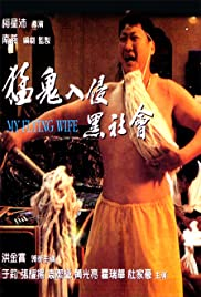 Watch free full Movie Online My Flying Wife (1991)