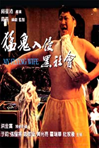 Meng gui ru qin hei she hui tamil dubbed movie free download
