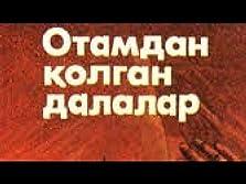 Otamdan qolgan dalalar (1997)