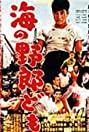Umi no yarodomo (1957) Poster