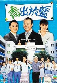 Ching chut yu lam Poster