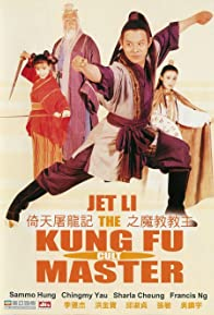 Primary photo for Kung Fu Cult Master
