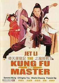 The Kung Fu Cult Masterดาบมังกรหยก
