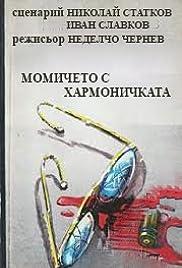 Momicheto s harmonichkata Poster