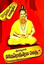 Sri Madvirat Veera Brahmendra Swamy Charitra