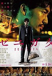 Zenigata Poster