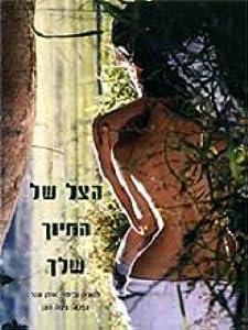 MP4 videos free download english movies Ha-Tzel, Shel Hachiuch Shelchah by [WEB-DL]