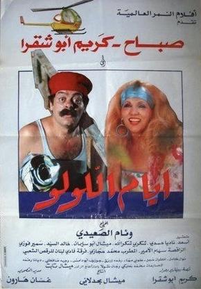 Ayam El Lolo ((1986))
