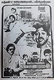 Jappanil Kalyanaraman Poster
