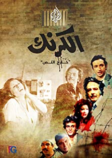 Al Karnak (2017)