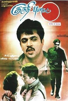 Kuruthipunal (1995)