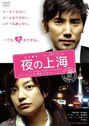 Wei Zhao The Longest Night in Shanghai Movie