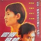 Ma lu ying xiong II: Fei fa sai che (1995)