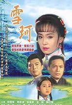 Xue Ke