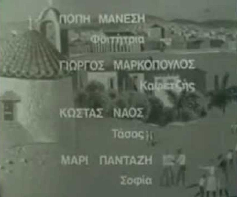 Mana (1981)