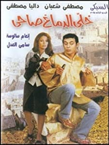 Watch free comedy movies 2018 Khalli el demagh sahi [h.264]
