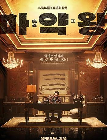 The Drug King (2018) Ma-yak-wang 720p