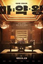 The Drug King (2018) Ma-yak-wang 720p