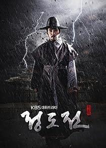 ชองโดจอน ยอดขุนนางปฐมกษัตริย์