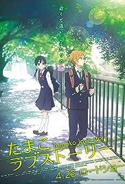 Tamako Love Story Poster